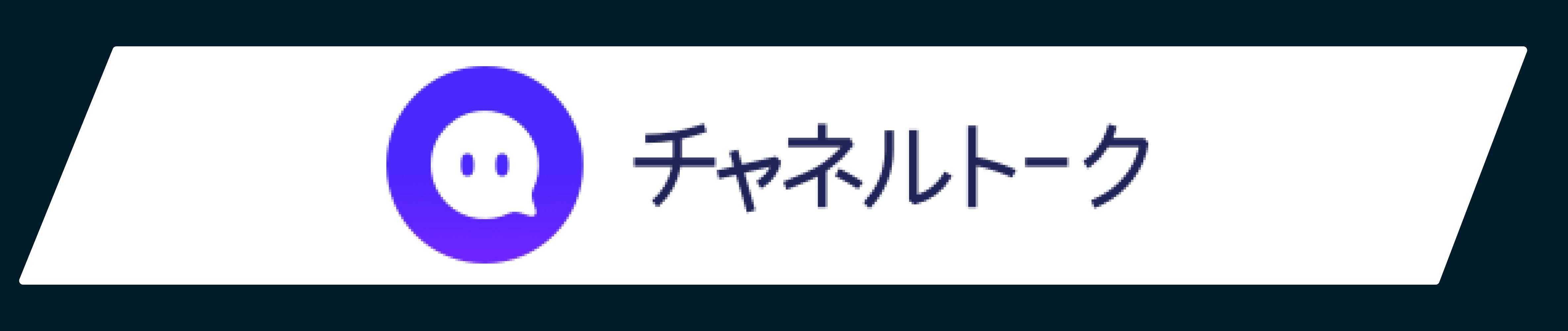 株式会社 Channel Corporation Japan
